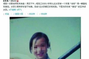 7名凉山小学女生被诱至东莞务工 将被接回返校上学