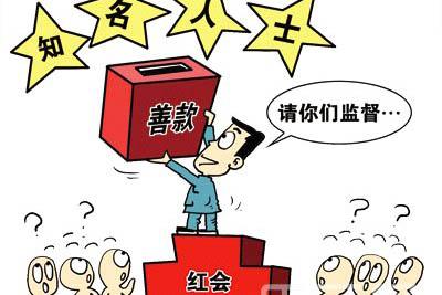 """红会主动被监督 成立""""社监会""""拯救公信力"""