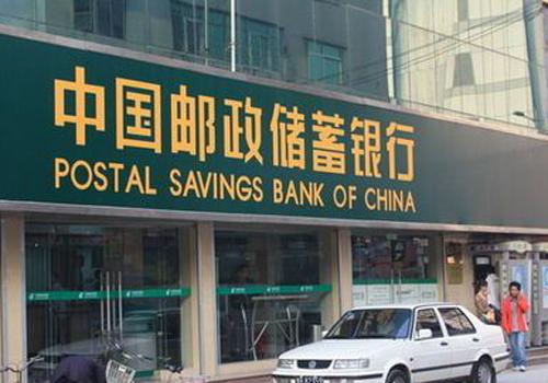 储户1万存8年钱没了 邮储银行想用1年利息私了