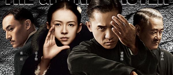 一代宗师剧照.-宗师 首日3000万 被赞是2013最好看的华语电影
