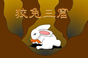 叶檀:狡兔三窟的贪腐阶层