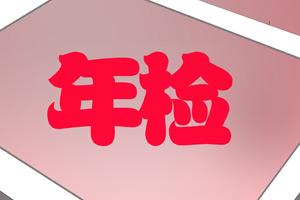 秀报:中国式年检