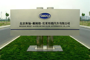 北京奔驰新销售公司成立