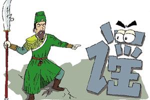 中国青年报:不能把正常批评与合理怀疑归为假新闻