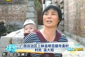 """广西上林官方:""""上林帮""""加纳淘金属实图片"""