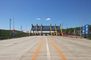 黑龙江一公里路来回收费四十  建设方称就是为了收钱