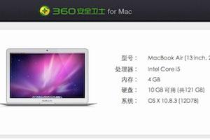 360 安全卫士苹果Mac版 是在开玩笑么?