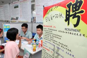 广州大学生找饭碗竞争最激烈 平均月薪4013元