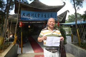美食庄园老板贾治现:让中国人吃上安全无害的食品