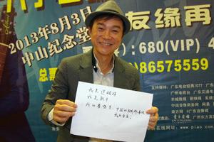 香港民谣歌手区瑞强:梦想一直唱下去