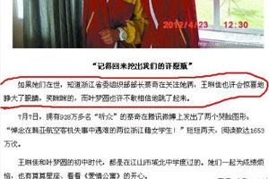中青报献媚报道引争议 新闻报道的底线在哪里?