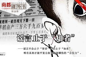 """南都课外书第58期:谣言止于""""知者"""""""