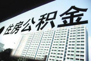 广州:8月1日起提前还贷 可提取公积金或缩水