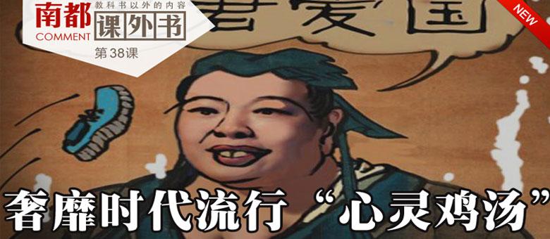 """南都课外书第38期:靡时代流行""""心灵鸡汤"""""""