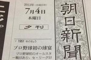 """日本记者的""""养成计划"""":""""在职培训""""的触礁与转型"""