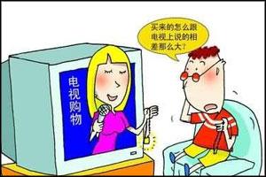 虚假广告满天飞 电视购物乱象丛生亟待加强监管