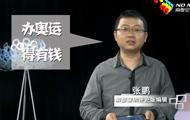 新闻老友记:日本有钱 所以申奥成功?