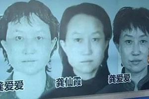 陕西房姐龚爱爱9月24日受审 涉嫌伪造买卖证件