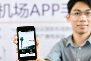 广州白云机场推出手机客户端