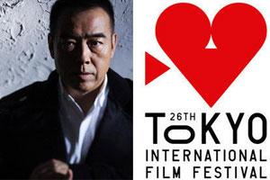 第26届东京电影节开幕 陈凯歌期待有创作力作品