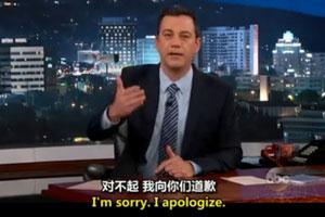 """美主持人就""""杀光中国人""""言论道歉 称为了取悦大众"""