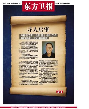 """南京报纸头版登寻人启事""""寻找张艺谋"""""""