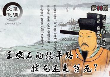 【文化黑洞】第十一期:王安石的改革路:找死还是等死