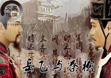 【文化黑洞】第二期:岳飞与秦桧