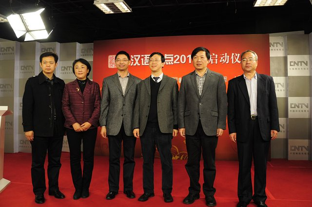 《汉语盘点2013》来袭 年度热词点亮汉字盛宴