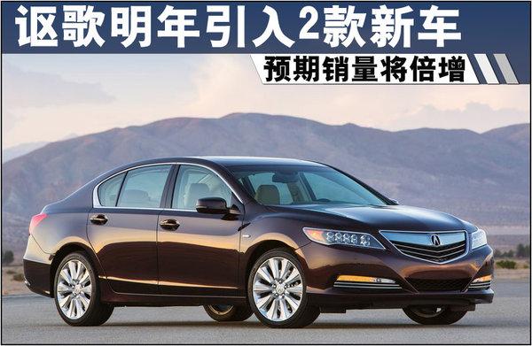 讴歌2款新车明年引入 预期销量将倍增