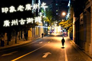 识巷寻踪 寻访广州老街的旧故事