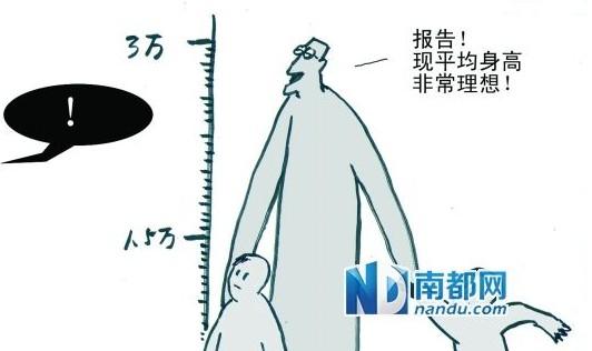 """拉上增城从化 广州楼价大""""降"""""""