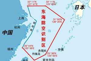 中方回应日方要求撤销防空识别区:强烈不满