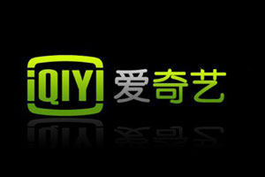 消息称爱奇艺计划明年上市 龚宇赴美考察