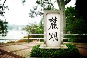 广州麓湖:皇家园林有仙迹