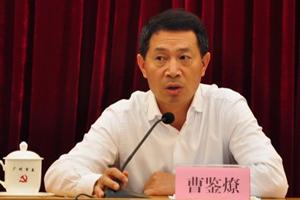 曹鉴燎被免广州市副市长职务 或因冼村腐败窝案