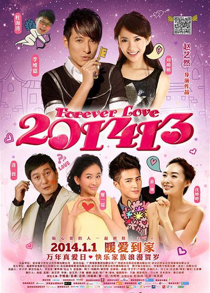 《201413》1月1日开年上映 四弹引爆贺岁档(图)