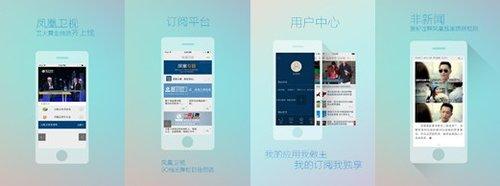 凤凰新闻客户端:全线升级产品 抢先布局4G