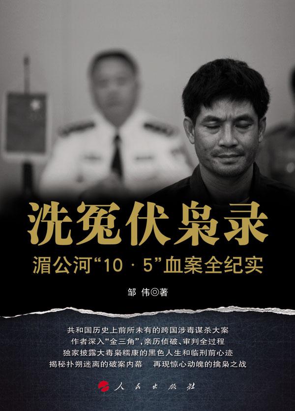 湄公河血案纪实文学出版 披露抓捕审判幕后故事