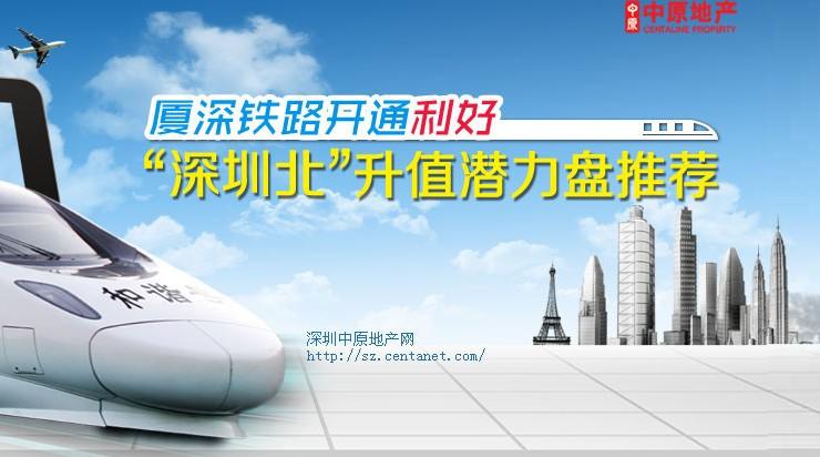 """厦深铁路开通利好 """"深圳北""""升值潜力盘推荐"""