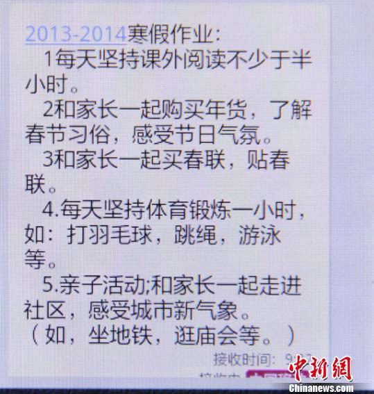 郑州小学寒假作业大变脸 学生乐家长赞