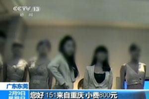 央视曝光东莞色情业 五星酒店上演裸舞选秀