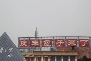 庆丰包子由北京空运至长沙 市民称味道一般