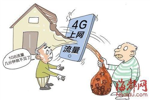 福州女子忘关手机4G 1GB流量瞬间跑光