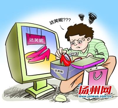 网购达芙妮收到达芙昵 店主道歉退款给予经济补偿(图)