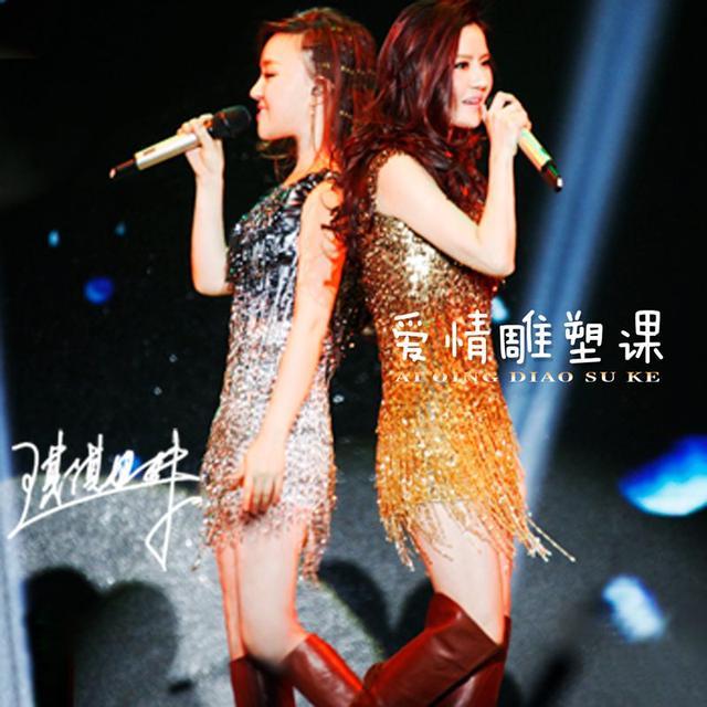 """琪淇姐妹大玩""""漫摇滚"""" 《爱情雕塑课》MV首发"""