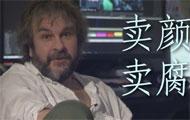 毒家试片:霍比特人2