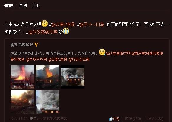 云南泸沽湖小落水村5户农户失火 网友惋惜(图)