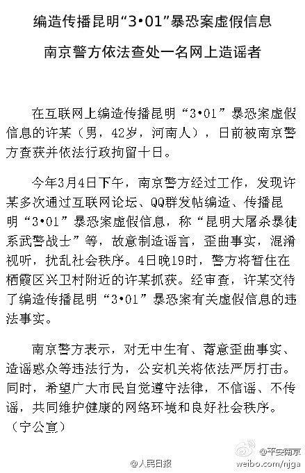 """男子造谣""""昆明火车站暴徒系武警""""被拘"""