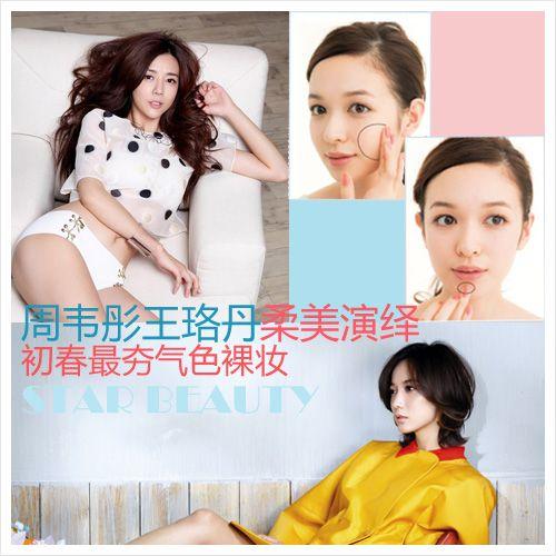 周韦彤王珞丹柔美演绎 初春最夯气色裸妆